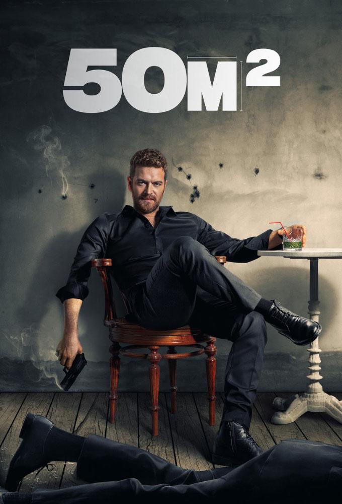 50M2 - Season 1 - Turkish Series - HD Streaming with English Subtitles