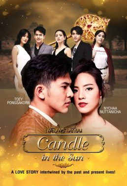 Candle In The Sun (TH) (2019) - Thai Lakorn - HD Streaming with English Subtitles