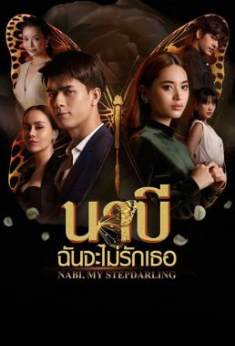 Nabi, My Stepdarling (TH) (2021) - Thai Lakorn - HD Streaming with English Subtitles