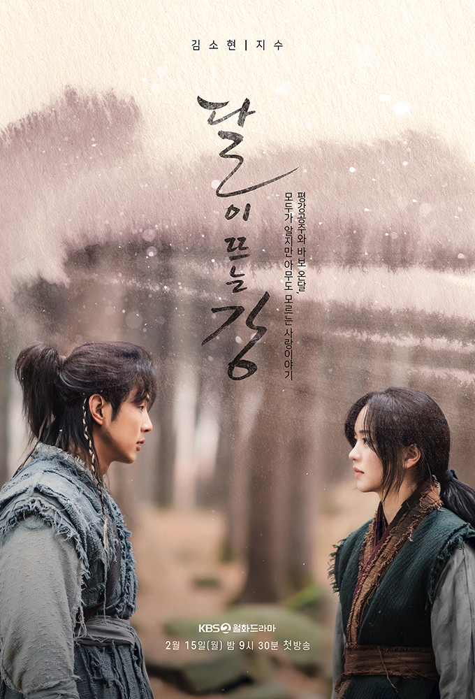 River Where the Moon Rises (2021) - Korean Series - HD Streaming with English Subtitles