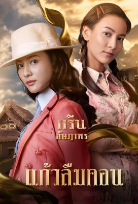 The Two Fates (TH) (2021) - Thai Lakorn - HD Streaming with English Subtitles