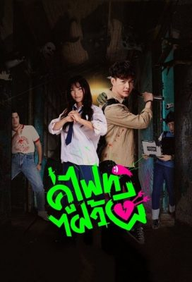 Let's Fight Ghost (TH) (2021) - Thai Lakorn - HD Streaming with English Subtitles