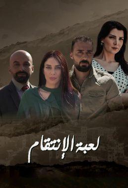 Game of Revenge (Leabet Al Intiqam) - Jordanian Drama - HD Streaming with English Subtitles
