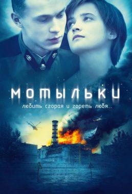 Inseparable (2013) - Season 1 - Ukrainian Series - HD Streaming with English Subtitles