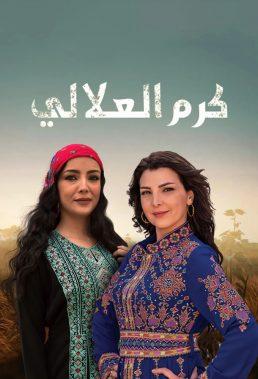 Karam Al Alaly - Jordanian Drama - HD Streaming with English Subtitles