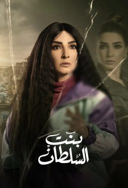 Sultan's Daughter (Bent Al Sultan) - Egyptian Drama - HD Streaming with English Subtitles