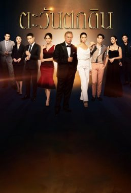 The Folly of Human Ambition (TH) (2021) - Thai Lakorn - HD Streaming with English Subtitles