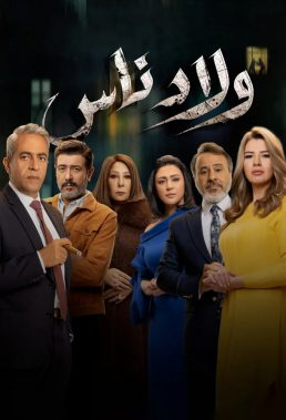 Welad Nas - Egyptian Drama - HD Streaming with English Subtitles
