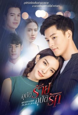Accidental Love (TH) (2021) - Thai Lakorn - HD Streaming with English Subtitles