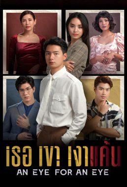 An Eye For An Eye (TH) (2021) - Thai Lakorn - HD Streaming with English Subtitles