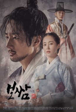 Bossam Steal the Fate (KR) (2021) - Korean Drama Series - HD Streaming with English Subtitles