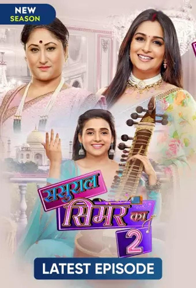Sasural Simar Ka 2 (2021) - Indian Serial - HD Streaming with English Subtitles