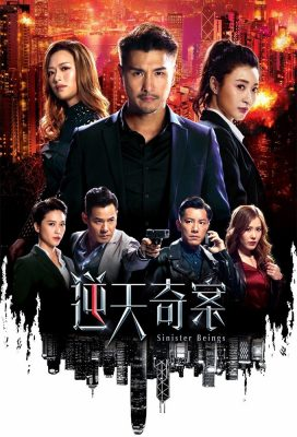 Sinister Beings (2021) - Cantonese Series - HD Streaming with English Subtitles