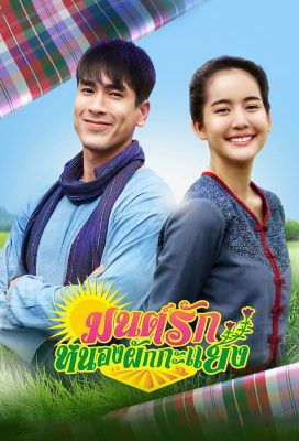 To Me, It's Simply You (TH) (2021) - Thai Lakorn - HD Streaming with English Subtitles