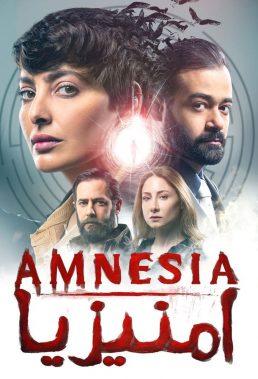 Amnesia - Season 1 - Arabic Language Series - HD Streaming with English Subtitles