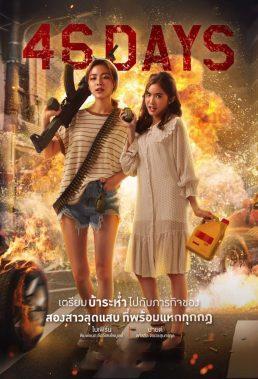 46 Days (TH) (2021) - Thai Lakorn - HD Streaming with English Subtitles