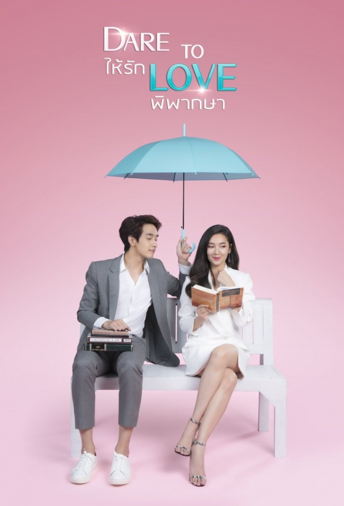 Dare To Love (TH) (2021) - Thai Lakorn - HD Streaming with English Subtitles