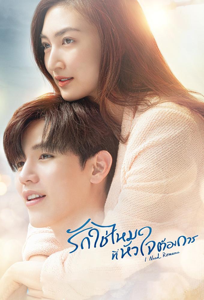 I Need Romance (TH) (2021) - Thai Lakorn - HD Streaming with English Subtitles 1