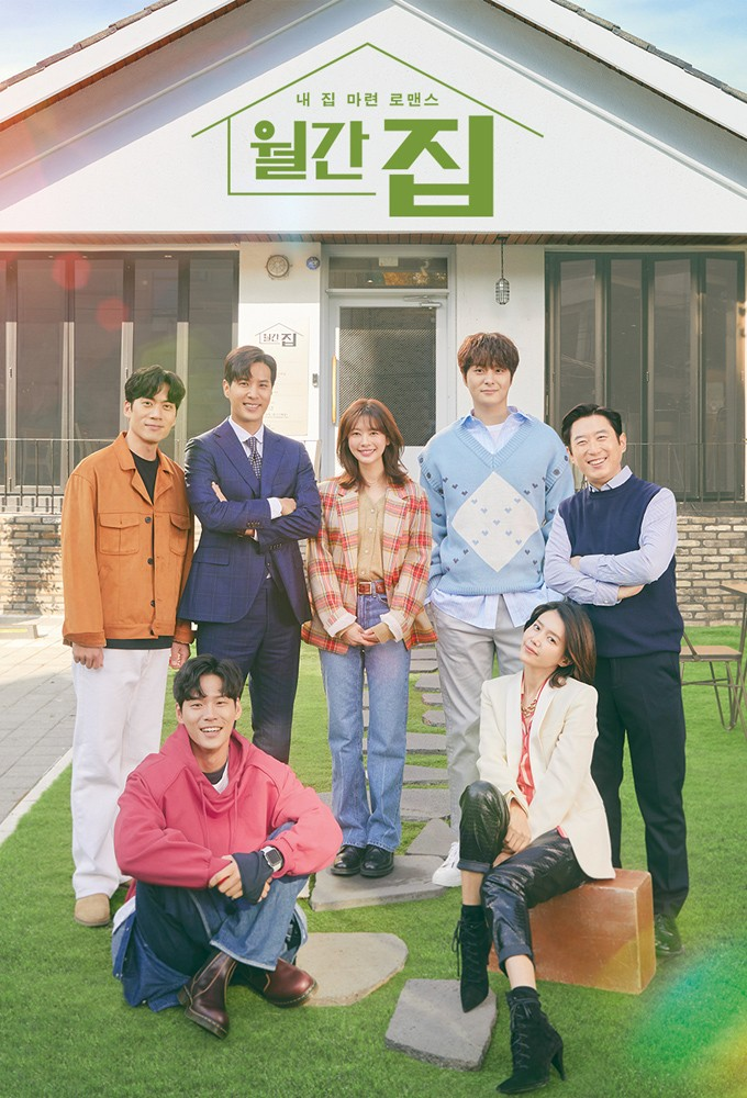 Monthly Magazine Home (KR) (2021) - Korean Drama Series - HD Streaming with English Subtitles