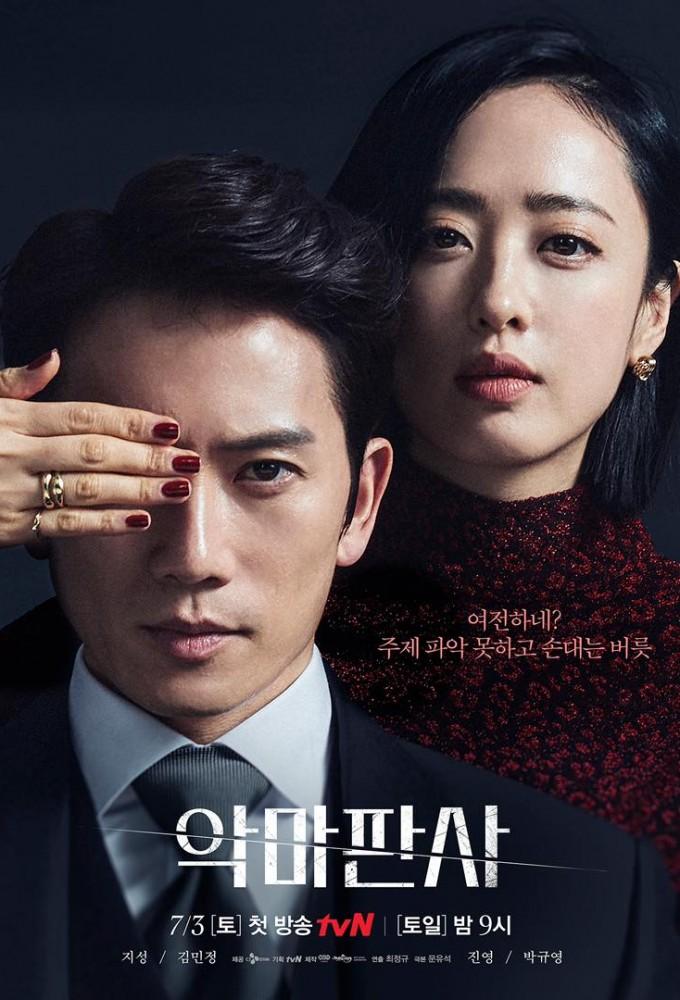 The Devil Judge (KR) (2021) - Korean Drama Series - HD Streaming with English Subtitles