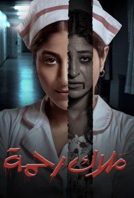 Angel of Mercy - Season 1 - Arabic Language Series - HD Streaming with English Subtitles