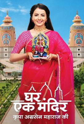 Ghar Ek Mandir (2021) - Indian Serial - HD Streaming with English Subtitles
