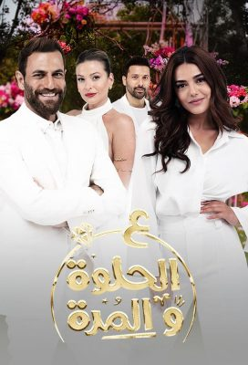 Happily Ever After (2021) - Lebanese Series - HD Streaming with English Subtitles