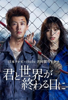 Love You As The World Ends - Season 1 - Japanese Series - HD Streaming with English Subtitles