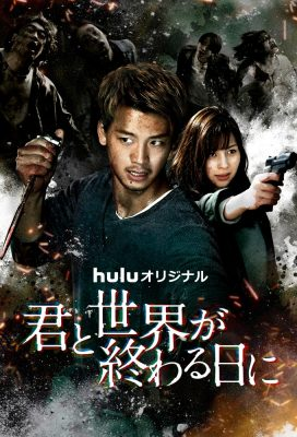 Love You As The World Ends - Season 2 - Japanese Series - HD Streaming with English Subtitles