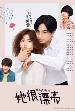 She Was Pretty (2021) - Japanese Series - HD Streaming with English Subtitles