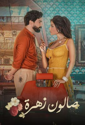 Zahra's Beauty Parlor (2021) - Lebanese Series - HD Streaming with English Subtitles