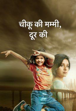 Chikoo Ki Mummy Durr Kei (2021) - Indian Serial - HD Streaming with English Subtitles
