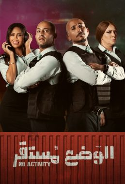 Everything Under Control (El Wada' Mustaqer) - Egyptian Drama - HD Streaming with English Subtitles