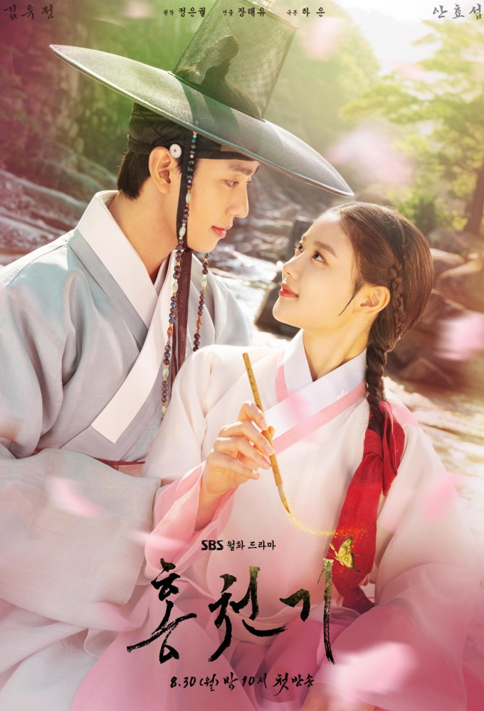 Lovers of the Red Sky (KR) (2021) - Korean Drama Series - HD Streaming with English Subtitles