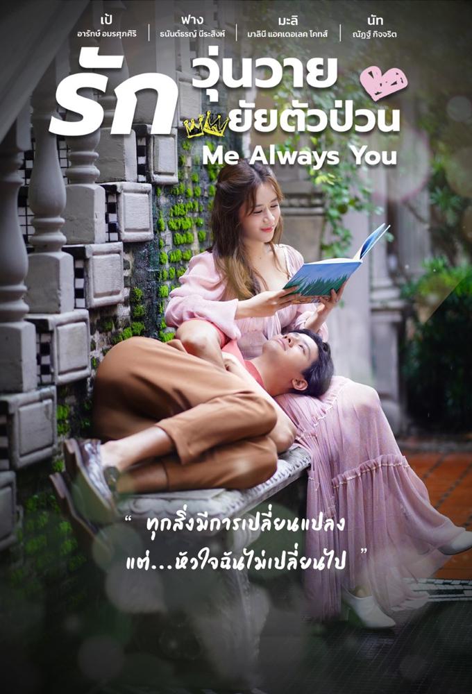 Me Always You (2021) - Thai Lakorn - HD Streaming with English Subtitles