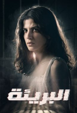 The Innocent (2021) - Lebanese Series - HD Streaming with English Subtitles